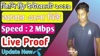 Gp Back Free Net 2019 New SerVer   Gp Free Net 2019  All Sim Free Net 2019  Grameenphone Free Net