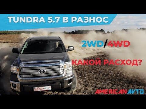 Разнос Toyota Tundra 5.7 сравним 2WD/4WD. Какой расход у Toyota Tundra 5.7 V8