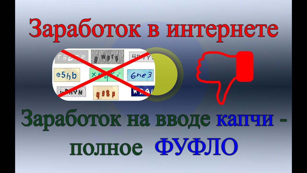 Как заработать в интернете на капчи ставки транспортного налога в иркутской области