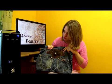 видео: Стильная ДЖИНСОВАЯ СУМКА своими руками