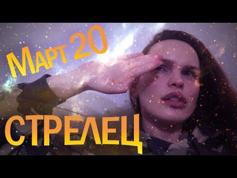 СТРЕЛЕЦ - ГОРОСКОП НА МАРТ 2020 | Ведическая Астрология