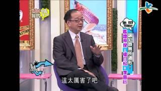 【完整版】愛喲我的媽-破案關鍵 陰陽人奇案!愛恨情仇引殺機?!  7-19 /20121228