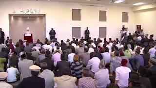 Friday Sermon: 25th October 2013 (Urdu)