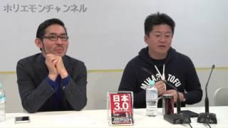 00:15 質問読み 01:40 回答 □「日本3.0 2020年の人生戦略 」→http://www...