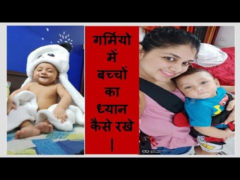 Garmiyo me kaise rakhe bachho ka dhyan