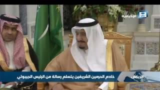 خادم الحرمين الشريفين يتسلم رسالة من الرئيس الجيبوتي