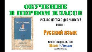 1 Обучение в первом классе 1988 (Горецкий) кн.1 ч.1_Русский язык