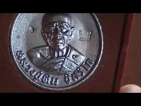 เหรียญบาตรน้ำมนต์ หลวงปู่ทิม วัดละหารไร่ จ.ระยอง