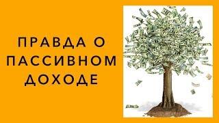 ДЕНЕЖНОЕ ДЕРЕВО - ГОТОВЫЕ ИНСТРУМЕНТЫ ДЛЯ ЗАРАБОТКА 20000 - 50000 РУБЛЕЙ В МЕСЯЦ!