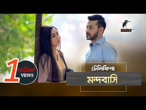 Mondobashi | Shajal, Momo, Tanzika Amin | Telefilm | Maasranga TV | 2018