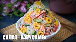 Салат «Харусаме» —  видео рецепт