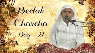 Bitak Charcha (बीतक चर्चा) Day - 27 : Tejsingh ji