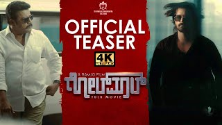 Golmaal Tulu Movie Official Teaser 4K | Sai Kumar | Pruthvi Ambaar | Shreya Anchan | Ramjo |