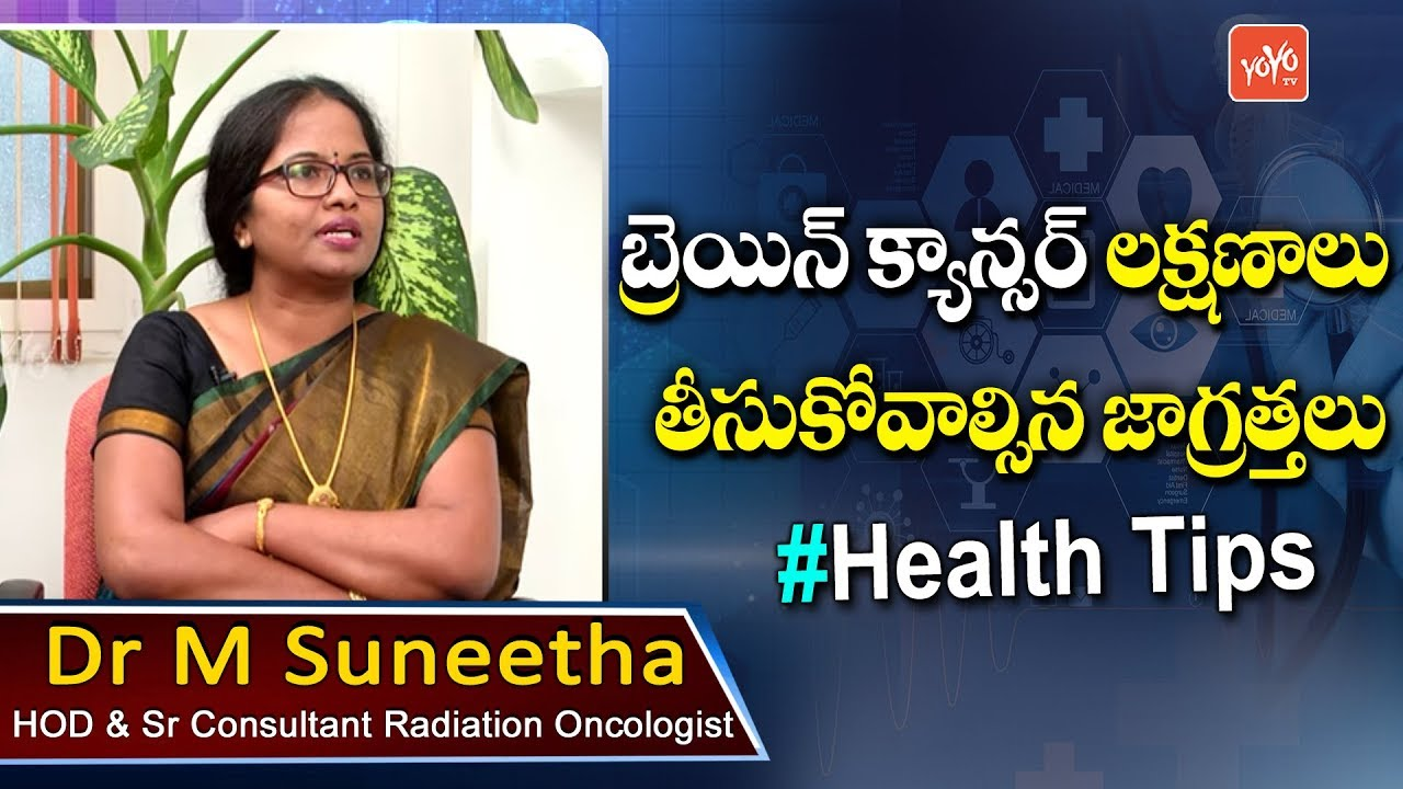 Download Brain Tumor: Symptoms and Signs   Brain Cancer   Health Tips Telugu   Dr Suneetha   YOYO TV