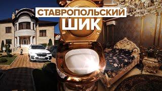 Пачки денег и позолоченные унитазы дом главы ставропольского УГИБДД задержанного за взятки