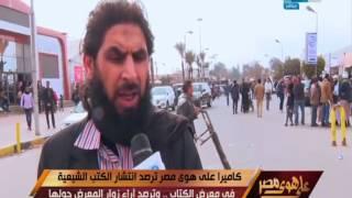 على هوى مصر ترصد انتشار كتب الشيعة داخل معرض الكتاب !