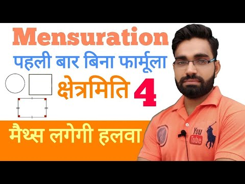 Mensuration without formula 【4】Mixture Questions Manish Chaudhary , Ssc, Police, Railway