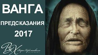 ВАНГА. Предсказания на 2017 год для России!