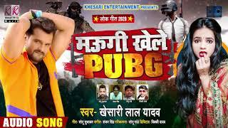मउगी खेले PUBG   Khesari Lal Yadav   Maugi Khele PUBG   Bhojpuri Song 2020 New