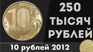 Редкие Монеты #7. 10 рублей 2012 за 250 ТЫСЯЧ РУБЛЕЙ