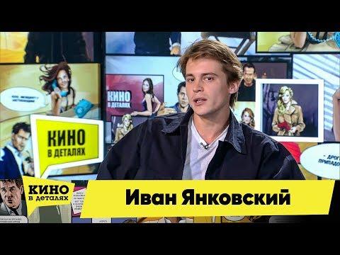 Иван Янковский | Кино в деталях 29.10.2019
