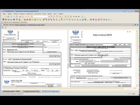 Заполнение и печать почтовых бланков из документа 1С УТ 10.3