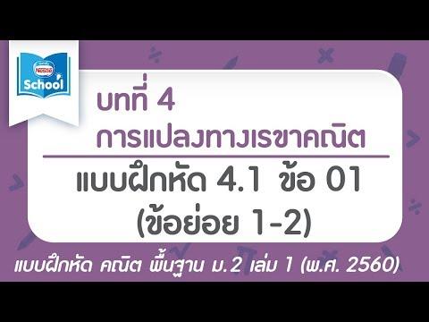 คณิต พื้นฐาน ม.2 เล่ม1 (พ.ศ.2560) : แบบฝึกหัด 4.1 ข้อ 01 (ข้อย่อย 1-2)