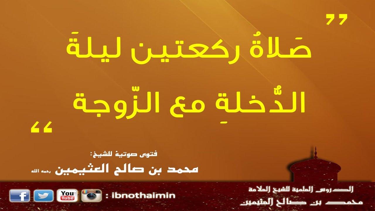 الحجاب الشرعي للمرأة الشيخ ابن عثيمين Youtube