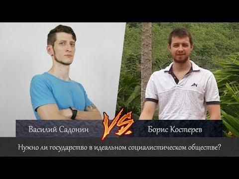 Василий Садонин Vs Борис Костерев. Нужно ли государство в идеальном социалистическом обществе?