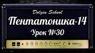 Пентатоника (14) Уроки игры на электрогитаре №30 Dolgin School