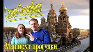 Санкт-Петербург ღ маршрут прогулки ღ
