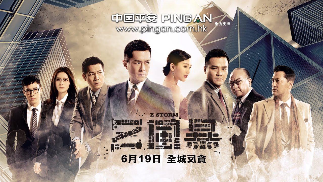 《 Z風暴 - Z Storm 》6月19日 全城反貪 - 中國平安網上保險呈獻 - YouTube