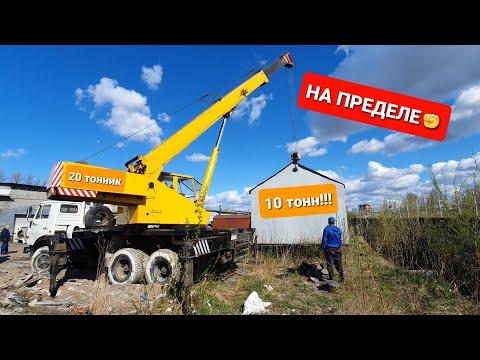 """Работа На ПРЕДЕЛЕ.Старый автокран КАМАЗ """"Галичанин"""" борется с 10тонным грузом.Стальные яйца..."""