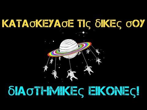 Πως να κατασκευάσεις Εικόνες από το Διάστημα! FAKE Images!