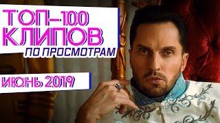 ТОП-100 КЛИПОВ ПО ПРОСМОТРАМ 🇷🇺🇺🇦🇧🇾🇰🇿 // ИЮНЬ 2019