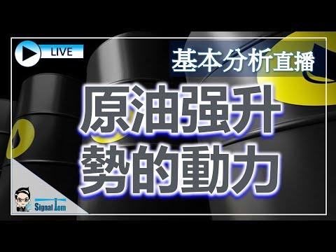 基本分析直播 15-09-2021   原油強升勢我動力    講者: Sue Tai