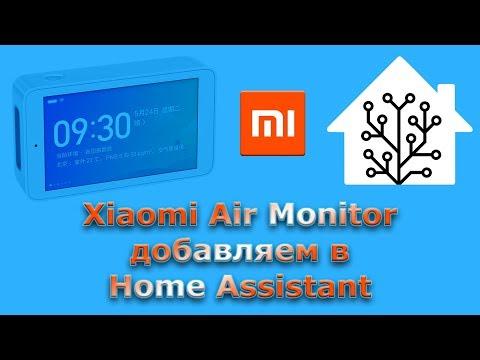 Xiaomi Air Monitor - добавляем в Home Assistant
