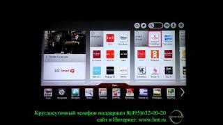 Что такое SmartTV и интернет телевидение?