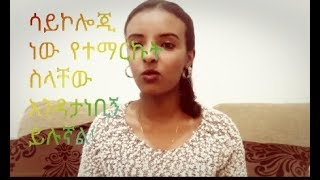 Gambar cover Ethiopian Psychology / ሳይኮሎጂ
