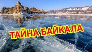 Тайны Байкала самого глубокого озера в мире