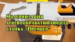 видео Модернизация деревообрабатывающих станков