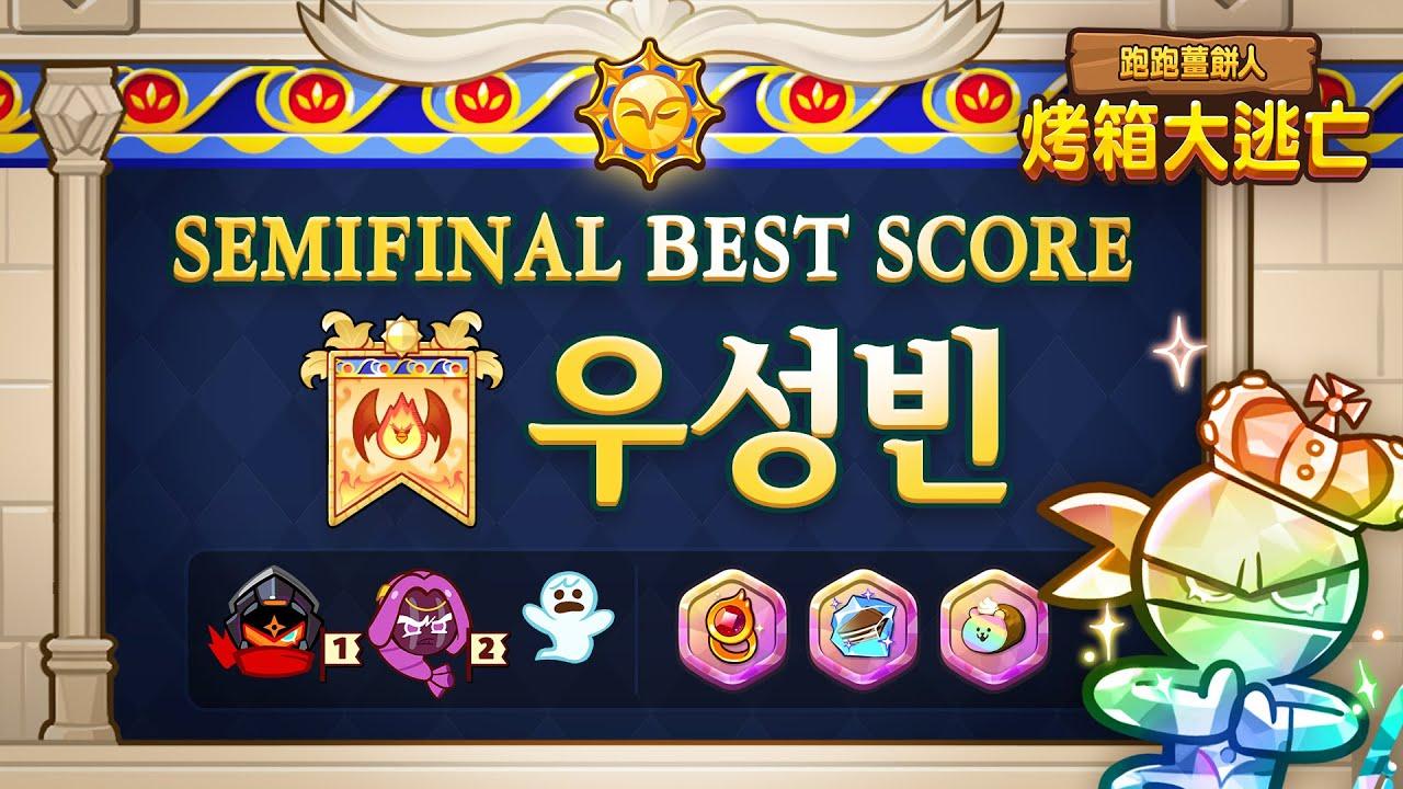 【跑跑薑餅人】SEMIFINAL BEST SCORE|至尊冠軍聯賽:우성빈