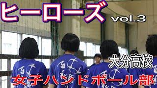 【ヒーローズvol.4】大分高校女子ハンドボール部