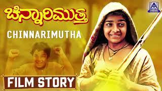 Chinnari Mutha I Kannada Film Story I Vijay Raghavendra, Sudharani I Akash Audio