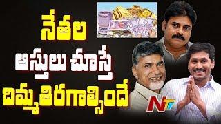ముఖ్య నేతల ఆస్తుల వివరాలు..!! || Property Values Of Chandrababu, Jagan And Pawan Kalyan || NTV