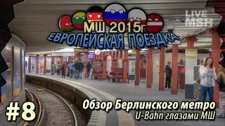 ЕП МШ 2015 №8 Обзор Берлинского метро. U-Bahn Berlin.
