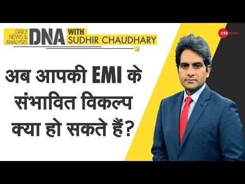DNA: अब आपकी EMI के संभावित विकल्प क्या हो सकते हैं? | Sudhir Chaudhary | Zee New DNA Latest