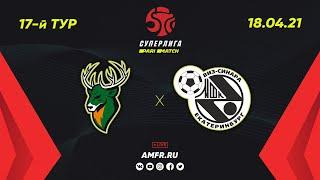 Париматч Суперлига 17 тур Торпедо Нижегородская обл Синара Екатеринбург Матч 2