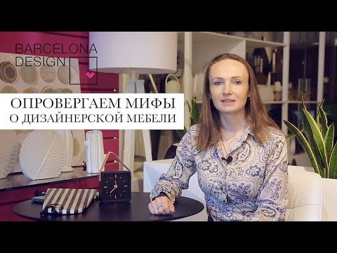 """""""Мифы"""" о дизайнерской мебели"""