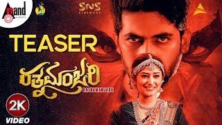 Ratnamanjarii Teaser 2K 2019 Raj Charan Akhila Prakash Prasiddh Harshavardhan Raj HVR